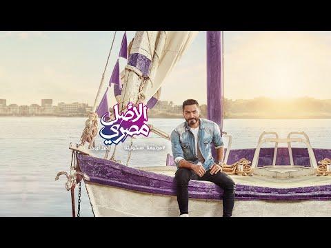 """تامر حسني يغني """"الأصل المصري"""" لـ We"""