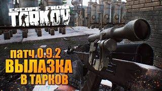 Вылазка в Тарков 0.9.2.1646 🔥 охота на ЧВК на карте Берег, Таможня и Развязка
