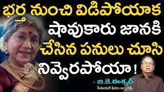 షావుకారు జానకి తన ఒంటరి జీవితం ఎలా గడిపారో మీకు తెలుసు? Unknown Facts About Sowcar Janaki |Shavukaru