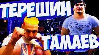 Кирилл Терешин и Асхаб Тамаев ждут встречи! Бой будет!