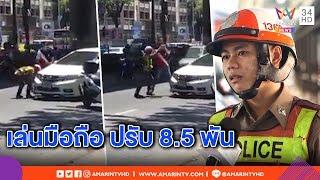 ทุบโต๊ะข่าว :หนุ่มกร่างขวางตำรวจล็อกล้อ แถมเล่นมือถือเย้ย โดนปรับเกือบหมื่น 09/03/62