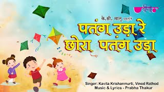 Patang Uda Re Chhora | Makar Sankranti Song | Rajasthani Dance Song