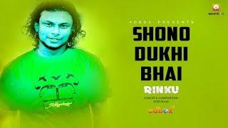 Shono Dukhi Bhai | Rinku | Lyrical Video | 2018 | Full HD
