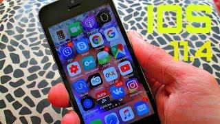 Обновил на IPHONE IOS 11.4! Стоит ли обновлять или же лучше нет?