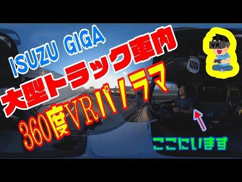【360度動画】大型トラックISUZU GIGA 車内VR動画【360° VR 5.7K】