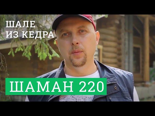 Постер для видео - Шале из кедра больших диаметров. Проект «ШАМАН 220»