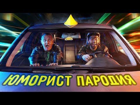 FACE - ЮМОРИСТ (ПАРОДІЯ) видео
