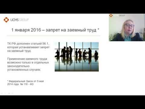 Обзор изменений в трудовом и кадровом законодательстве 2016-2017