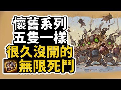 【懷舊系列】五隻一樣英雄 很久沒開的無限死鬥(´・ω・`)