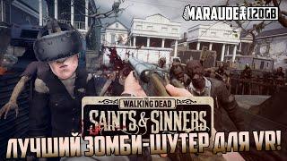 THE WALKING DEAD: SAINTS & SINNERS - ХОДЯЧИЕ МЕРТВЕЦЫ В VR! - обзор, прохождение