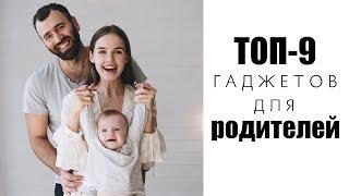 ТОП-9 ГАДЖЕТОВ ДЛЯ МОЛОДЫХ РОДИТЕЛЕЙ