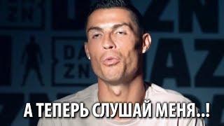 РОНАЛДУ записал видеообращение для МЕССИ!!!