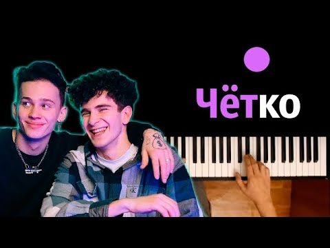 Даня Милохин & Артур Бабич - Четко ● караоке | PIANO_KARAOKE ● ᴴᴰ + НОТЫ & MIDI
