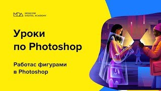 Работа с фигурами в Photoshop [Moscow Digital Academy]