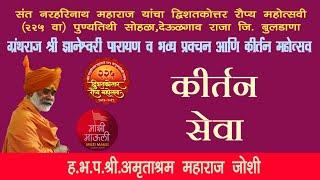 Marathi Kirtan अधिकार तैसा दावियेला