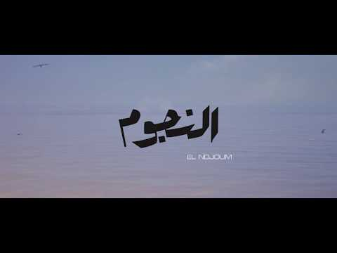 Sofiane Saidi & Mazalda - El Ndjoum - Official Music Video (Arr. Ammar 808)