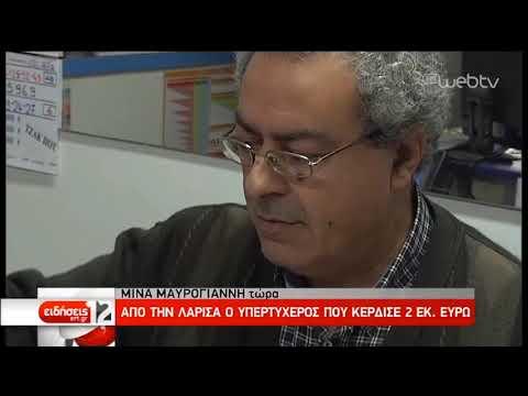 Στη Λάρισα το τυχερό λαχείο των 2 εκατ. ευρώ | 30/12/2018 | ΕΡΤ
