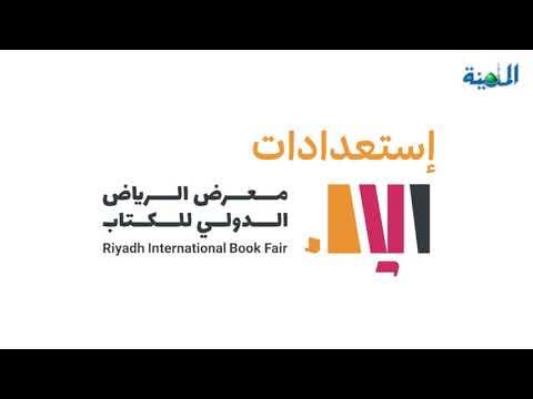 1000 دار نشر تستعد لأكبر تظاهرة ثقافية تشهدها الرياض