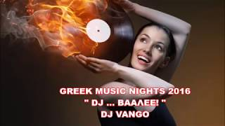 GREEK MUSIC NIGHTS 2016 - DJ... ΒΑΑΛΕΕ! -  IN THE MIX!