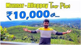 Munnar and alleppey full tour plan | Kerala | Telugu Traveller | Raji Reddy
