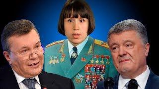 Почему у Порошенко, Януковича и Тани Черновол нет будущего в нашей стране!