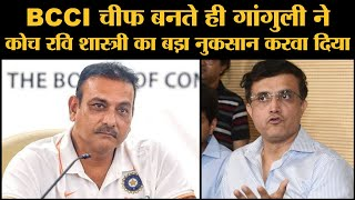 BCCI President बनते ही Sourav Ganguly ने Selection meeting से Ravi Shastri को क्यों बाहर कर दिया?