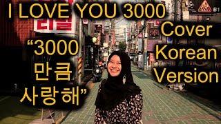 iloveyou 3000 song - TH-Clip