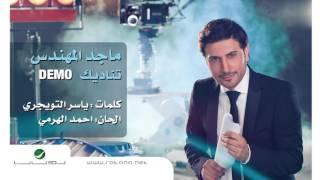 اغاني طرب MP3 Majid Almohandis ... Tenadeek | ماجد المهندس ... تناديك تحميل MP3