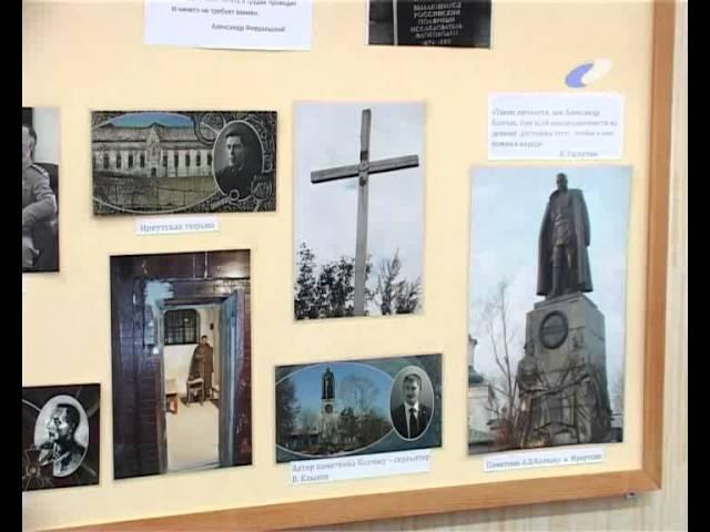 В Ангарске открыт Музей казачества