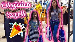 مشتريات ملابس العيد 😍 لين و مايا و هاشم الصعيدي يحتارون بالملابس 😜 - Eid Shopping