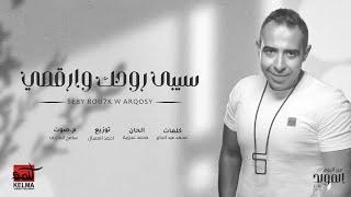 Sebi Rohek - Mohamed Adawya | سيبي روحك - محمد عدويه تحميل MP3