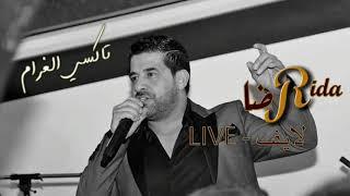 رضا - تاكسي الغرام ( لايف   Rida - Taxi El Gharam ( Live تحميل MP3