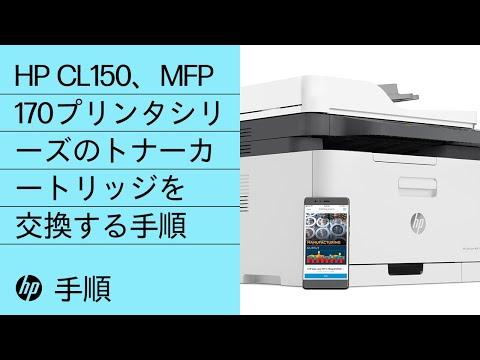 HP Color Laser 150、MFP 170プリンタシリーズのトナーカートリッジを交換する手順