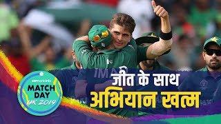 Pakistan ने जीत के साथ खत्म किया अपना वर्ल्ड कप कैंपेन, Bangladesh को 94 रनों से दी मात #ShaheenA...