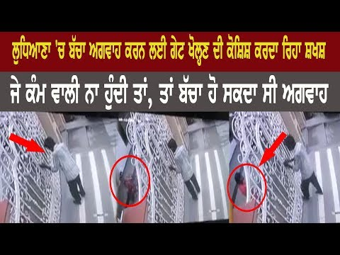 In Ludhiana, for a child kidnapping, a man tries to open a gate