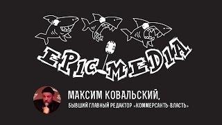«Как, когда и почему я ушел из медиа»: Максим Ковальский (22.11.14)