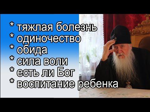 Православие 🔴 Победить болезнь, рецепт от Одиночества , молитва от Обиды близкого, Есть ли Бог