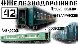 Пассажирские вагоны разных эпох. Амендорф, цельнометаллический, Егоровский. #Железнодорожное 42с