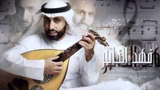 أحمد الحريبي - الله يعلم