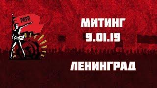 Митинг 9 января 2019 года в Ленинграде