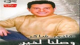 تحميل اغاني هاني شاكر الهوى جراح | Hany Shaker Elhawa Garh MP3