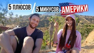 5 ПЛЮСОВ и 5 МИНУСОВ Америки | Я ПЕРЕЕЗЖАЮ?