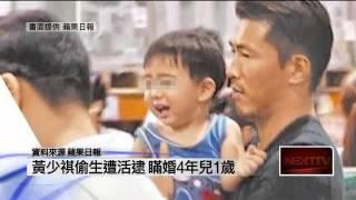 黃少祺偷生遭活逮 瞞婚4年兒1歲