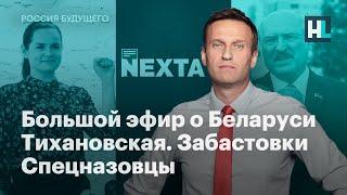 Большой эфир о Беларуси. Тихановская. Забастовки. Спецназовцы