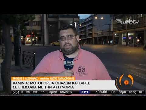 Πειραιάς   Πορεία οπαδών κατέληξε σε επεισόδια με την ΕΛ.ΑΣ   19/05/2020   ΕΡΤ
