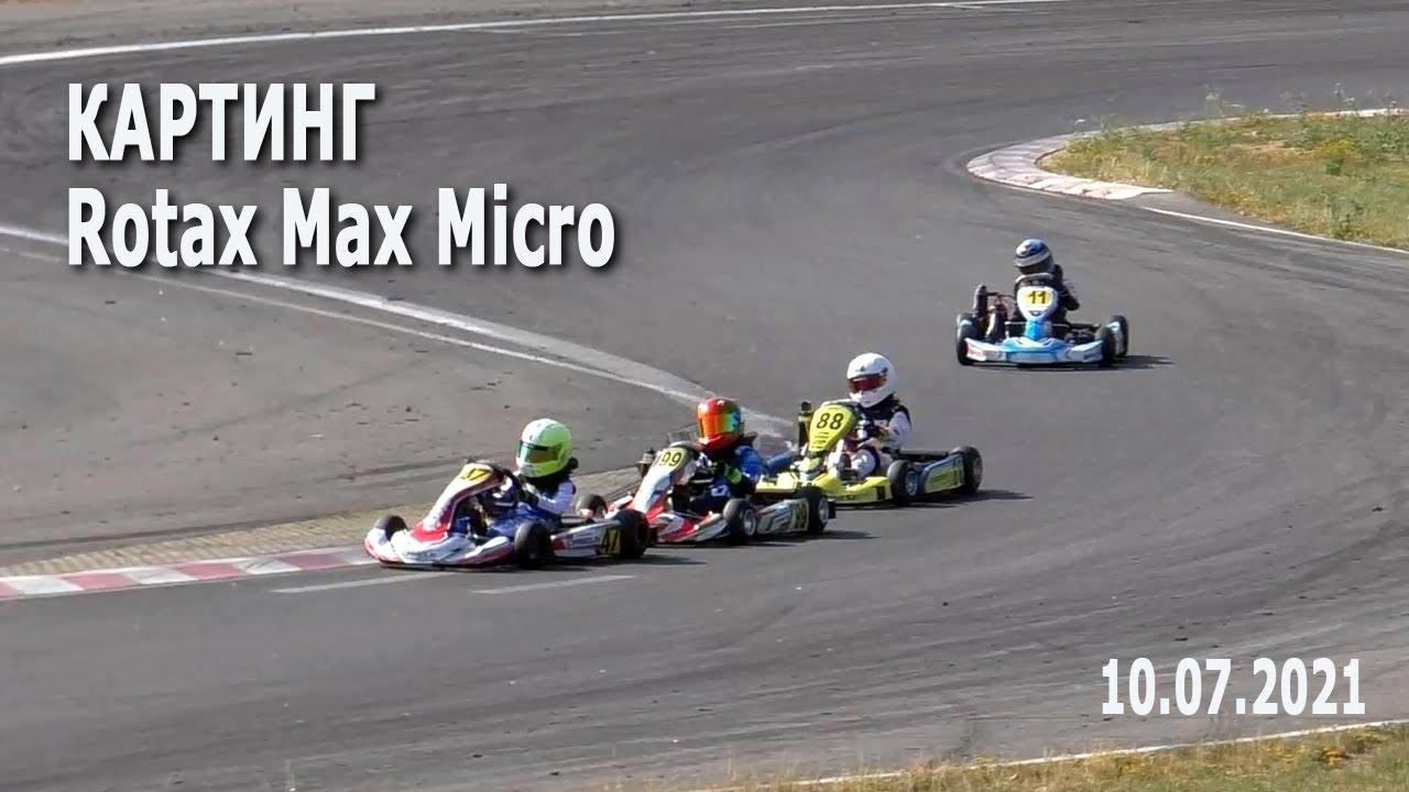 Картинг 2021. Rotax Max Micro, Max Micro - финал / Соревнования по картингу. РСТЦ ДОСААФ, 10.07.2021