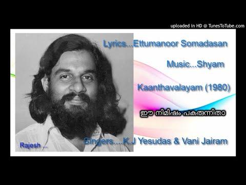 Ee Nimisham Pakarunnitha (Kaanthavalayam-1980) by YESUDAS & VANI JAIRAM - REMASTERED VERSION