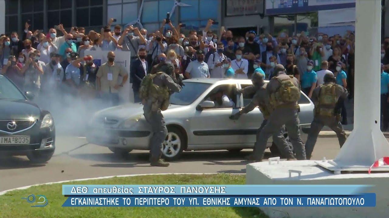 85η ΔΕΘ: Εγκαινιάστηκε το περίπτερο του υπουργείου Εθνικής Άμυνας | 11/09/2021 | ΕΡΤ