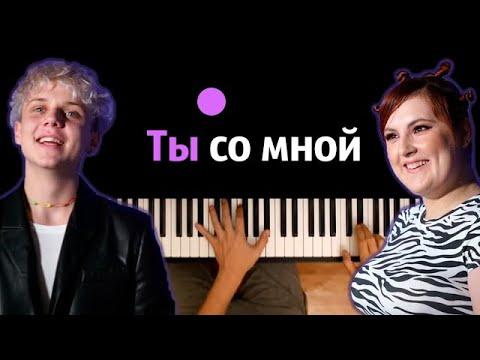 Lina Lee, Ваня Дмитриенко - Ты со мной ● караоке | PIANO_KARAOKE ● ᴴᴰ + НОТЫ & MIDI