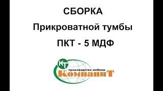 Прикроватная тумба ПКТ-5 МДФ от компании Укрполюс - Мебель для Вас! - видео